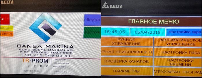 Дисплей Cansa Makina 1