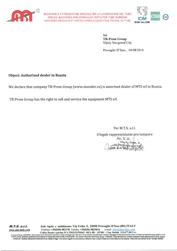 Сертификат авторизованного дилера в России: