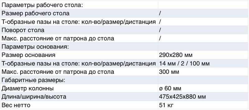 Характеристики станка DX13V-2