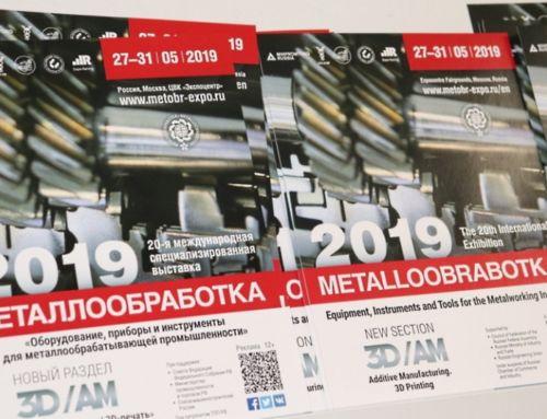 Металлообработка 2019 — Приглашение от ТР-Пром