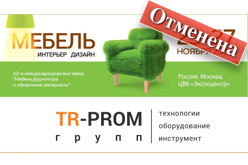 Выставка мебель отмена
