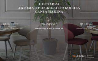 Поставка автоматического трубогиба Cansa Makina на мебельную фабрику «Ресторация»