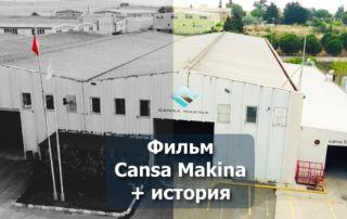 Cansa Makina - Фильм о компании. История и представительство в Р3