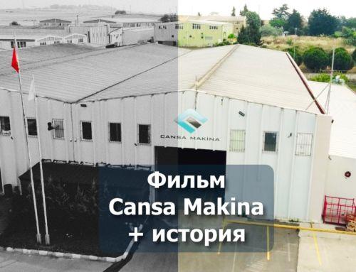 Cansa Makina — Фильм о компании. История и представительство в РФ