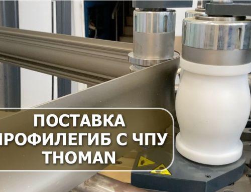 Поставка профилегиба с ЧПУ — Thoman. Гибка алюминиевого профиля