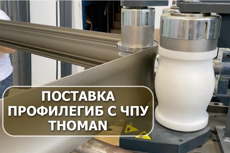 Поставка профилегиба с ЧПУ Thoman